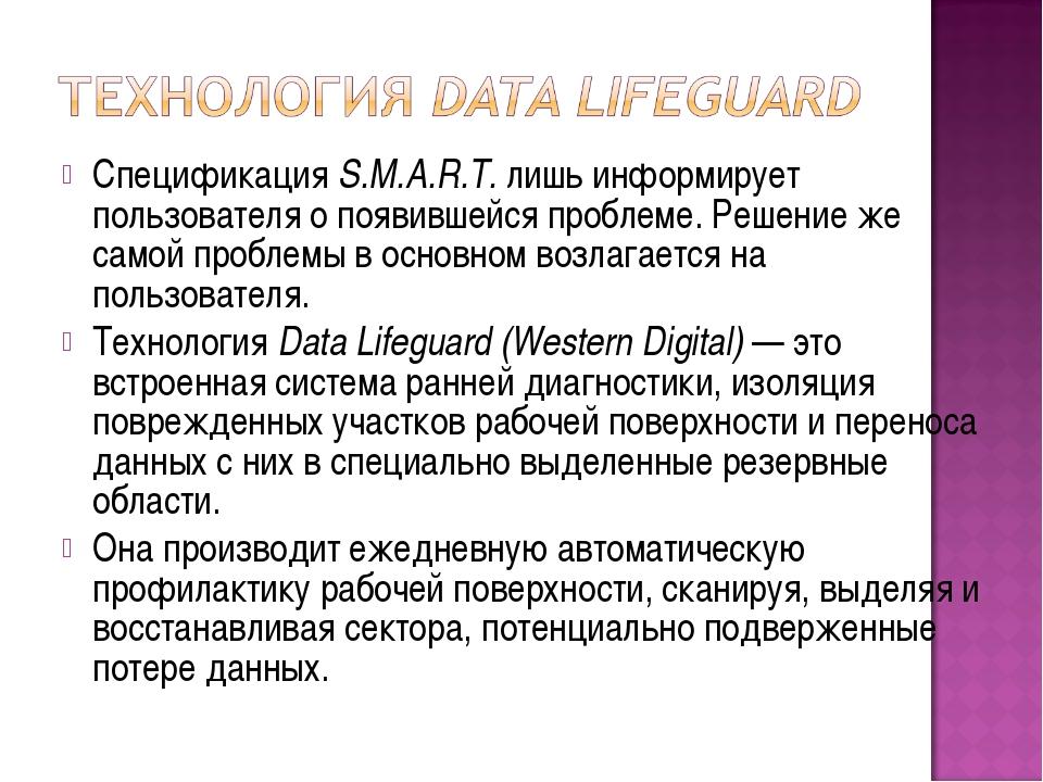 Спецификация S.M.A.R.T. лишь информирует пользователя о появившейся проблеме....