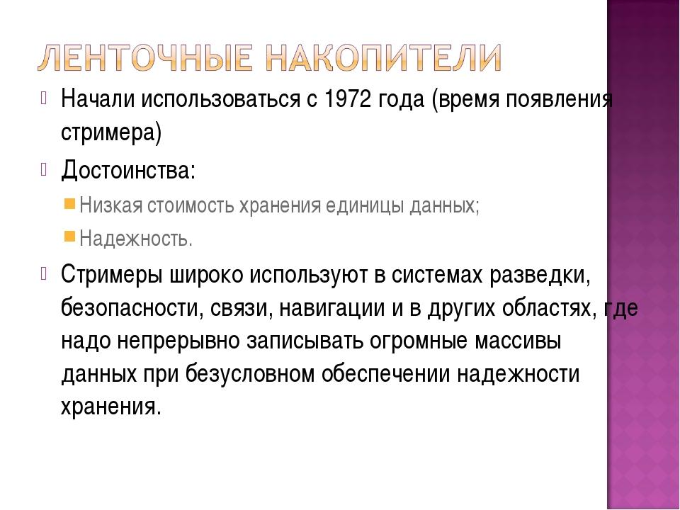 Начали использоваться с 1972 года (время появления стримера) Достоинства: Низ...