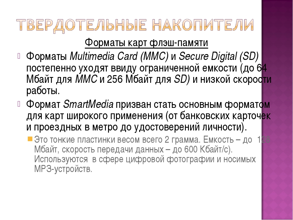 Форматы карт флэш-памяти Форматы Multimedia Card (ММС) и Secure Digital (SD)...