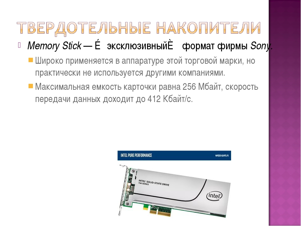 Memory Stick — ≪эксклюзивный≫ формат фирмы Sony. Широко применяется в аппарат...