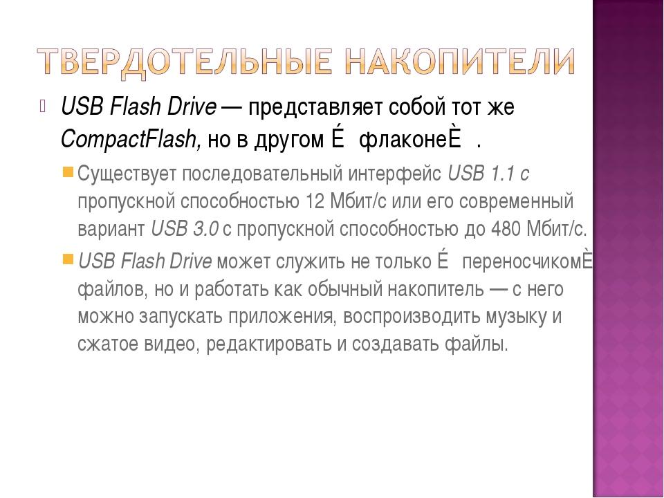 USB Flash Drive — представляет собой тот же CompactFlash, но в другом ≪флакон...