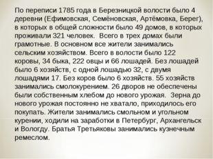 По переписи 1785 года в Березницкой волости было 4 деревни (Ефимовская, Семён