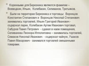 Коренными для Березника являются фамилии – Воеводкин, Ильин, Колебакин, Сели