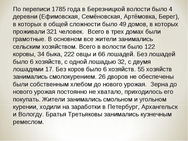 По переписи 1785 года в Березницкой волости было 4 деревни (Ефимовская, Семён...