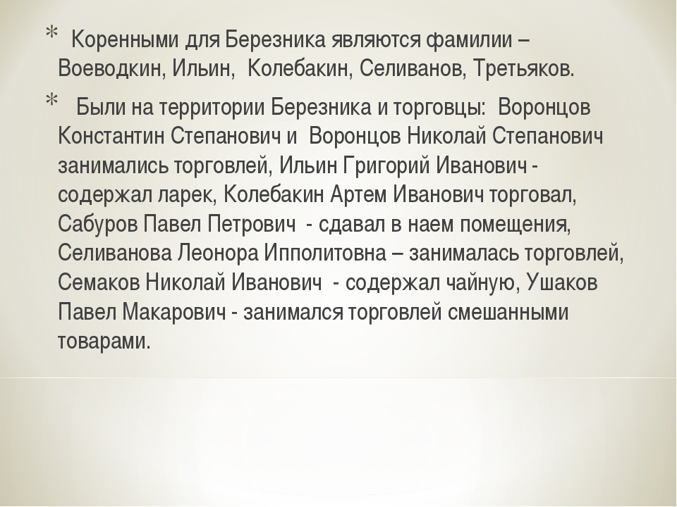 Коренными для Березника являются фамилии – Воеводкин, Ильин, Колебакин, Сели...