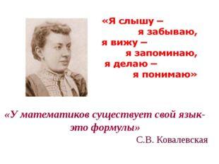 «У математиков существует свой язык- это формулы» С.В. Ковалевская