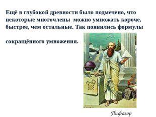 Ещё в глубокой древности было подмечено, что некоторые многочлены можно умнож