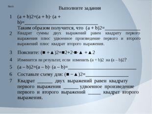 №п/п Выполните задания 1 (а + b)2=(а + b)∙ (а + b)=__________________________
