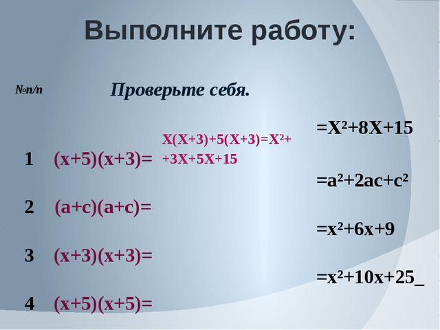 Выполните работу: №п/п Проверьте себя. 1 (х+5)(х+3)= Х(Х+3)+5(Х+3)=Х²+ +3Х+5Х...