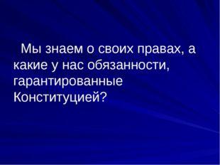 Назовите автора слов гимна Российской Федерации.