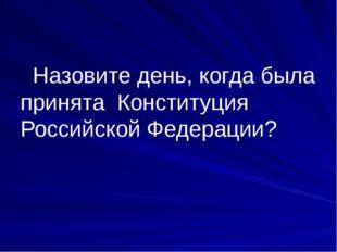 Конституция Российской Федерации была принята в результате всенародного голо