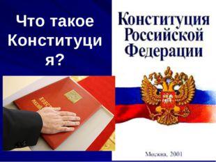 Конституция – (от лат. установление) – основной закон государства. Конституци