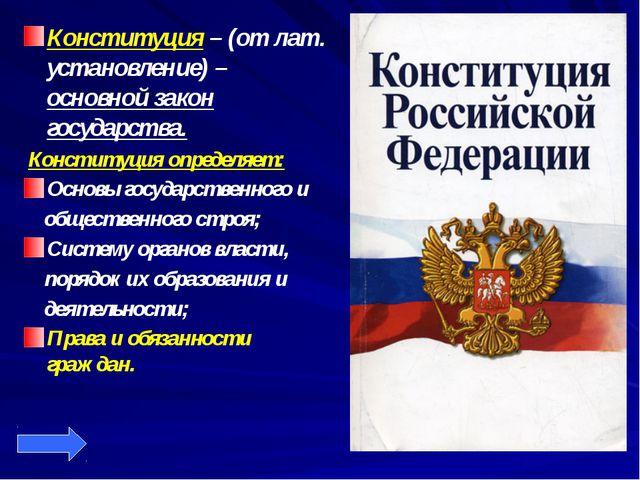 Он дополняет гимн и флаг, Любой страны то главный знак. У России он особый,...