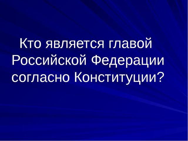 Что держит орел в левой лапе на гербе России?