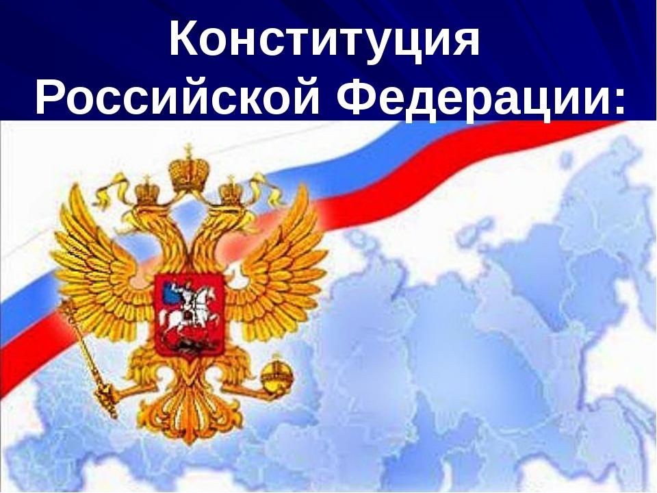 Конституция Российской Федерации: