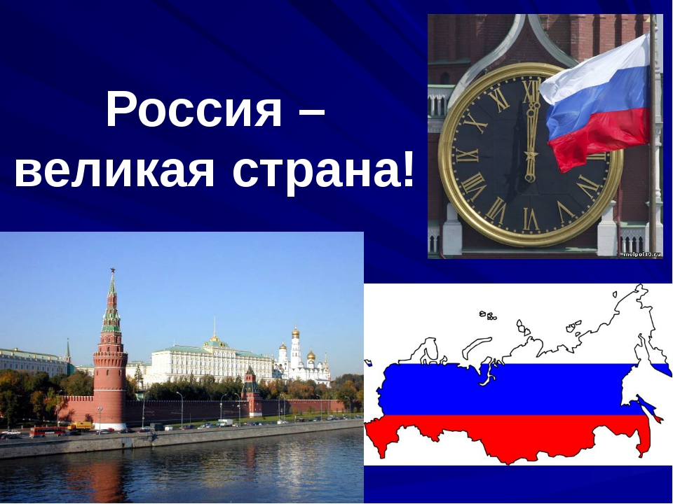Россия – великая страна!