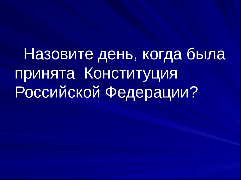 Конституция Российской Федерации была принята в результате всенародного голо...