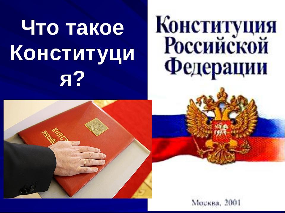 Конституция – (от лат. установление) – основной закон государства. Конституци...