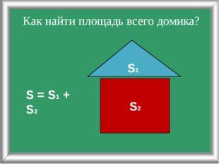 Свойства площадей Площадь фигуры равна сумме площадей её частей Равные фигур
