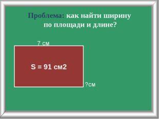 Как найти площадь комнаты? a b Измерьте длину (а) и ширину (b) комнаты. Умнож