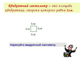 Измерение площадей других фигур Измерить площадь фигуры – это значит сравнит