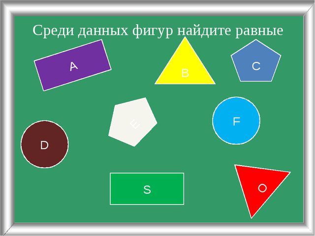 Как найти площадь всего домика? S2 S1 S = S1 + S2
