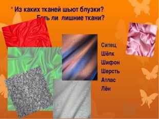 * Из каких тканей шьют блузки? Есть ли лишние ткани? Ситец Шёлк Шифон Шерсть