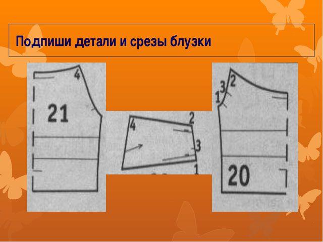 Подпиши детали и срезы блузки