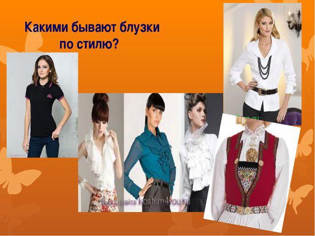 Какими бывают блузки по стилю?