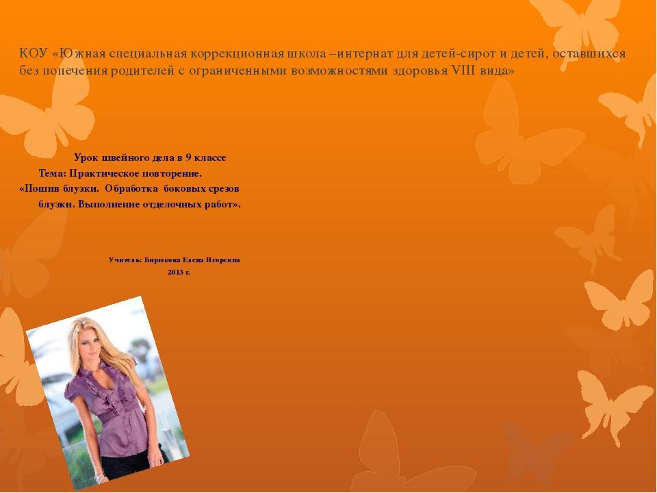 КОУ «Южная специальная коррекционная школа –интернат для детей-сирот и детей,...