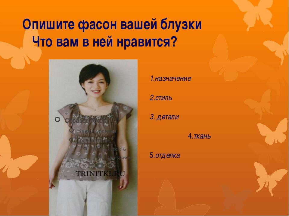 Опишите фасон вашей блузки Что вам в ней нравится? 1.назначение 2.стиль 3. де...