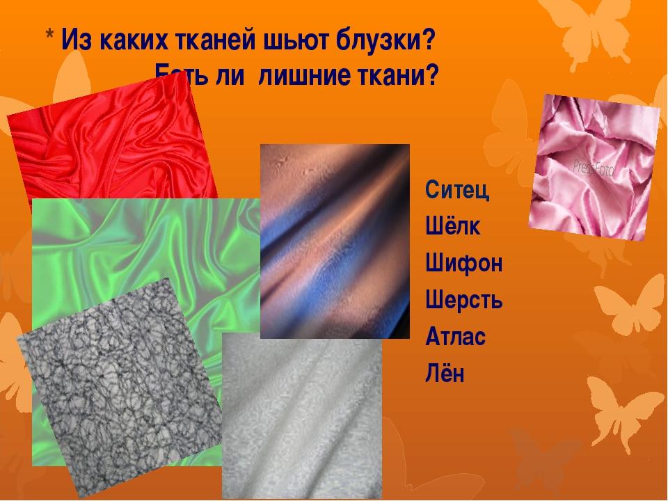 * Из каких тканей шьют блузки? Есть ли лишние ткани? Ситец Шёлк Шифон Шерсть...
