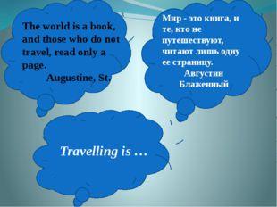 Мир - это книга, и те, кто не путешествуют, читают лишь одну ее страницу. Ав