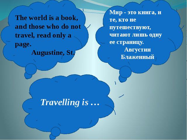 Мир - это книга, и те, кто не путешествуют, читают лишь одну ее страницу. Ав...