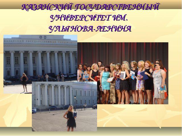 КАЗАНСКИЙ ГОСУДАРСТВЕННЫЙ УНИВЕРСИТЕТ ИМ. УЛЬЯНОВА-ЛЕНИНА