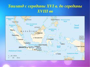 Таиланд с середины XVI в. до середины XVIII вв