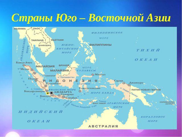 Страны Юго – Восточной Азии