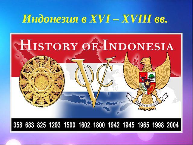 Индонезия в XVI – XVIII вв.