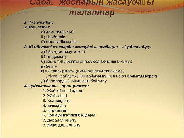 Сабақ жоспарын жасаудағы талаптар 1. Тақырыбы: 2. Мақсаты: а) дамытушылық ә)...