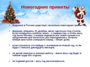 Новогодние приметы Издревле в России существует несколько новогодних примет: