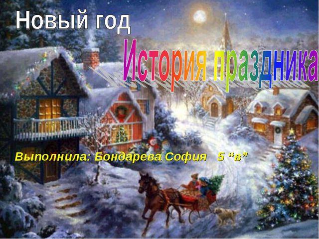 """Выполнила: Бондарева София 5 """"в"""""""
