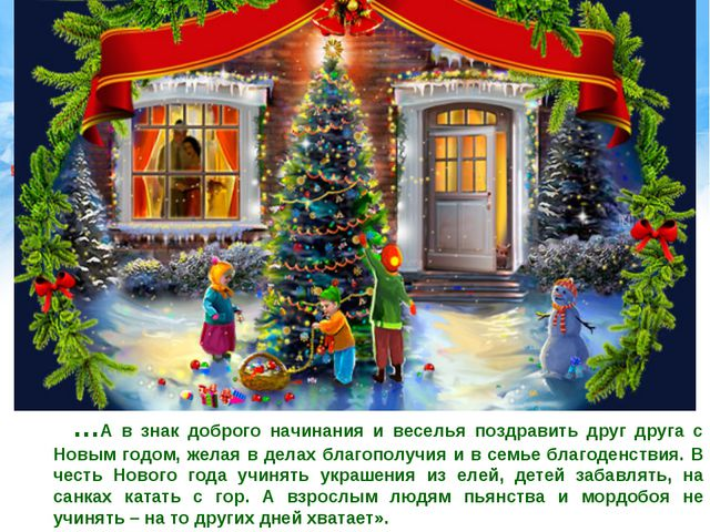 …А в знак доброго начинания и веселья поздравить друг друга с Новым годом, ж...