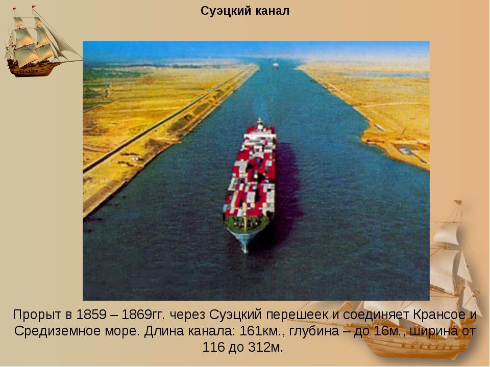 Суэцкий канал Прорыт в 1859 – 1869гг. через Суэцкий перешеек и соединяет Кран...