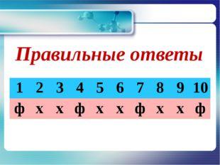 Правильные ответы 1 2 3 4 5 6 7 8 9 10 ф х х ф х х ф х х ф