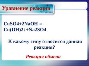 Уравнение реакции CuSO4+2NaOH = Cu(OH)2↓+Na2SO4 К какому типу относится данна