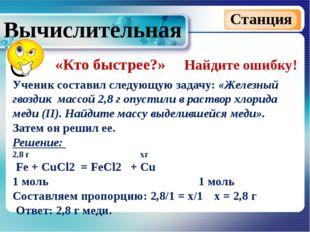 Ученик составил следующую задачу: «Железный гвоздик массой 2,8 г опустили в р