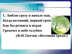 1. Люблю грозу в начале мая, Когда весенний, первый гром, Как бы резвяся и иг