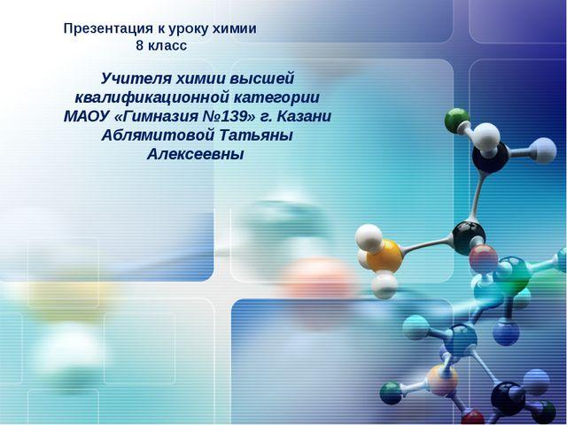 Презентация к уроку химии 8 класс Учителя химии высшей квалификационной катег...