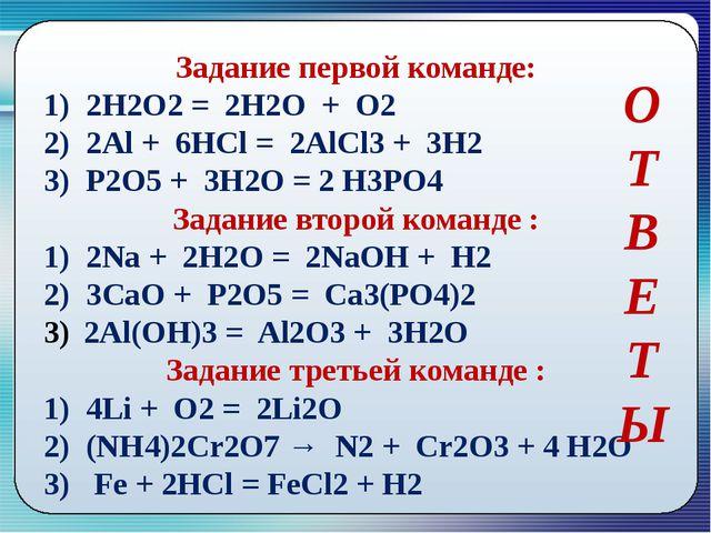 Задание первой команде: 1) 2Н2О2 = 2Н2О + О2 2) 2Al + 6HCl = 2AlCl3 + 3H2 3)...