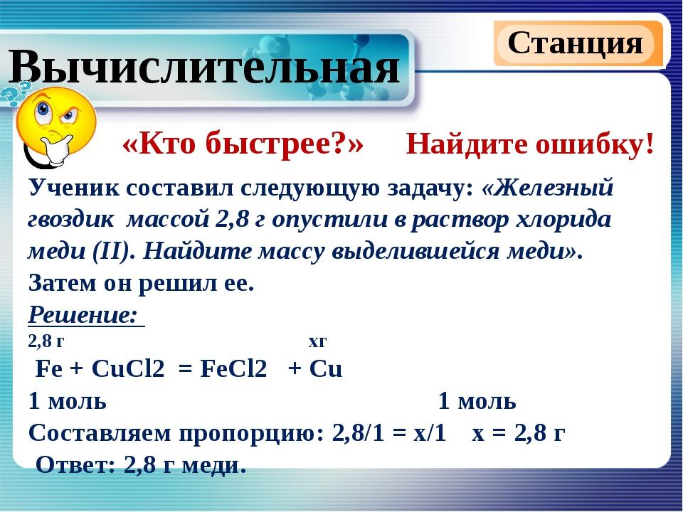 Ученик составил следующую задачу: «Железный гвоздик массой 2,8 г опустили в р...